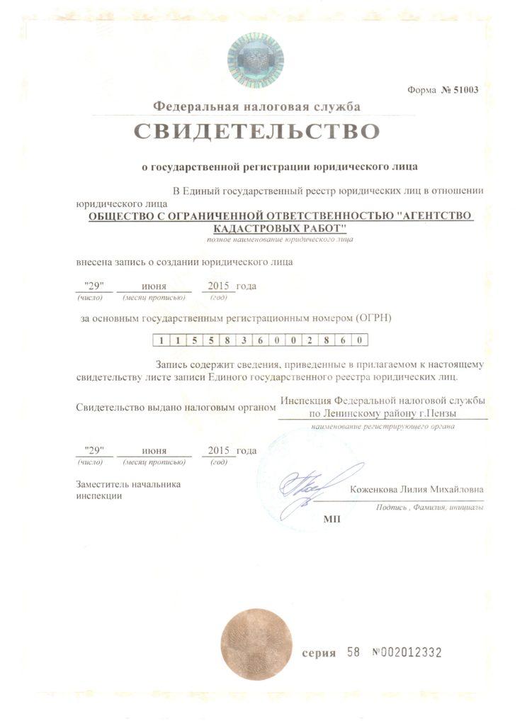 Свидетельство ООО Агентство Кадастровых Работ