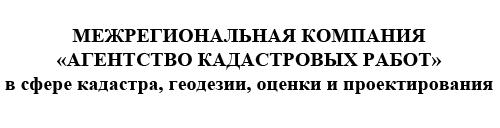 Агентство Кадастровых Работ