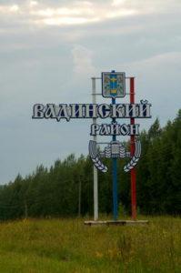 Межевание Вадинский район Пензенской области