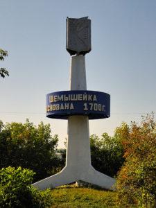 Межевание Шемышейский район Пензенская область